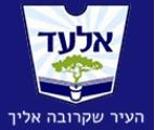 לוגו עירית אלעד - מפרסמים אצלינו - עיתון שחרית
