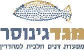 לוגו מגד גינוסר - עיתון שחרית